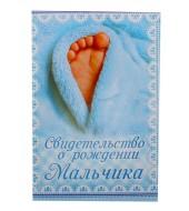 Папка свидетельство о рождении. Для мальчика